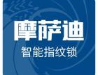 深圳摩萨迪智能指纹锁厂家