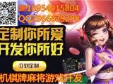 南阳手机棋牌游戏APP制作开发怎么选择正规公司