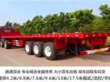 北京到汕尾货车出租-衢州回头车-莱西回程车电话