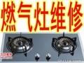 良乡厨房家电维修 燃气灶维修 油烟机清洗维修