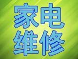 广西南宁海霞电器维修服务有限责任公司