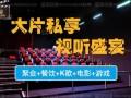 苏州私人影院加盟/万象国际微影院K歌 上网VR电影体感游戏
