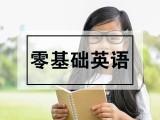 上海零基础英语培训学校,英语口语速成班