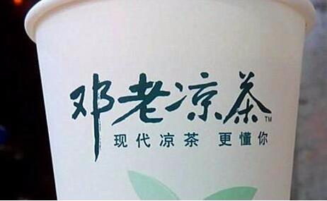 加盟邓老凉茶需要多少资金-加盟费用知多少
