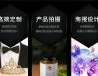 淘宝店铺装修天猫网店设计详情定制美工外包产品拍摄