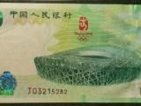 沈阳回收纸币,钱币,金银币,连体钞,纪念钞,邮票