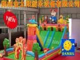 金太阳 大型充气玩具 小型充气滑梯 充气城堡充气大滑梯