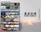 南宁专业制作:微电影纪录片宣传片三维动画招商片广告片