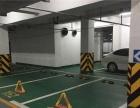 国基路 21世纪社区 东北门 地下停车位