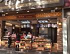 宫廷糕点加盟知名品牌沙湾村甜品创业项目投资回收快