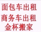 武汉商务车租车/金杯面包车租车搬家/长短途租车拉货