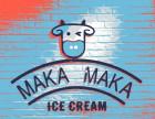 makamaka滋蛋仔冰淇淋加盟 让创业不再裹足不前