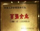 中国人力资源欢迎有资源的朋友加入--人力资源项目