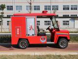 2人座电动消防车报价|哪里能买到优惠的消防车