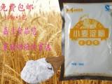 山东嘉兰小麦淀粉厂家批发价格 三证齐全 质量保证