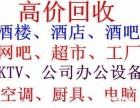 深圳酒店-休闲会所设备拆除回收/请来电清水河二手设备回收