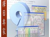 原装台湾择日专家择日软件 NCC-908 五术星侨软件 终身免费