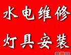 温州广化桥 勤奋路 专业电路故障漏电短路维修 修水管