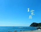 大连庄河海王九岛度假村+住宿一日游特价