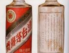 吉林-鞍山回收86年老酒铁东回收95年铁盖茅台酒-茅台酒瓶