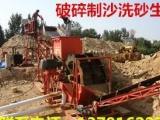 厂家现货销售洗沙洗石破碎制沙机生产线