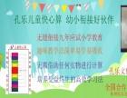 杭州江干幼儿园课程定制 加盟 合作电话