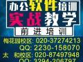广州天河区电脑培训 电脑办公文员软件 零基础就业实操班