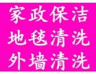 重庆西彭洗地毯 专业保洁服务公司上门服务