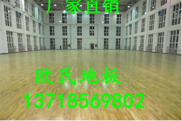 上海徐汇实木运动地板 厂家直销 运动地板 运动木地板