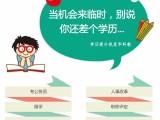 深圳哪有好的成人高考培训班 星华科教 成就您的大学梦