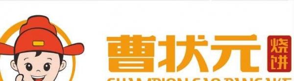 中华名饼曹状元加盟 面食 投资金额 1-5万元