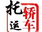 北京小轿车托运 北京轿车托运电话
