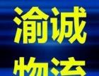 承接云贵川渝货运物流,返空车大件运输!