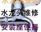 宁波专业师傅水龙头维修淋浴龙头维修不锈钢管安装