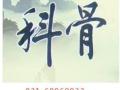 上海那个医院治疗风湿