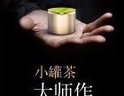 小罐茶淄博授权店王舍茶城2-1002