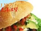 家美滋汉堡时尚的西餐与中式快餐的结合-汉堡炸鸡