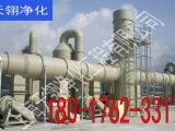 供应废弃处理成套设备 PP净化塔 酸洗塔 空气净化塔
