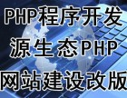PHP网站建设网站制作PHP网站改版