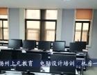 扬州建筑设计效果图培训,扬州建筑设计培训班