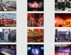 深圳专业舞台灯光音响出租承接公司开业礼仪庆典婚庆派对活动