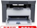 武汉中北路HPM1005复印机硒鼓惠卖