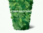 可再生资源回收利用