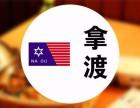 拿渡麻辣香锅加盟条件是什么
