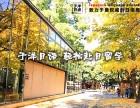 于洋日语培训轻松赴日留学