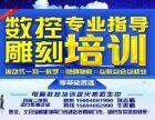 锦州义县电脑数控雕刻设计培训 签订就业合同
