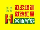 杭州电脑培训学校办公软件培训选择汇星教育