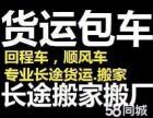连云港长途拉货搬家3米一13米货车特价运输
