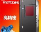 珠海3d打印机 杜芬工业级3d打印机价格 珠海大型3d打印机