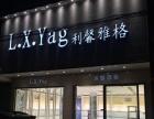 利馨雅格加盟 鞋 投资金额 10-20万元
